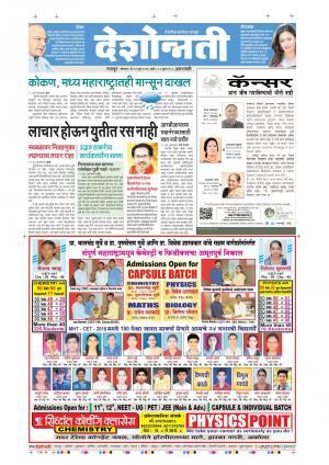 20th Jun Amravati - Read on ipad, iphone, smart phone and tablets.
