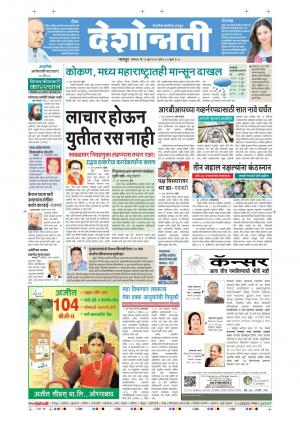 20th Jun Chandrapur - Read on ipad, iphone, smart phone and tablets.
