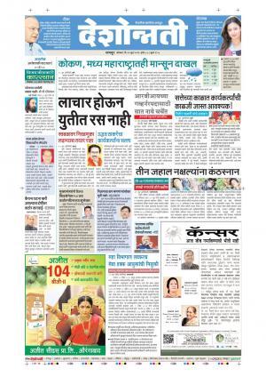 20th Jun Nagpur - Read on ipad, iphone, smart phone and tablets.