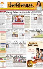 Jalandhar Dehat  : Punjabi jagran News : 20th June 2016 - Read on ipad, iphone, smart phone and tablets.