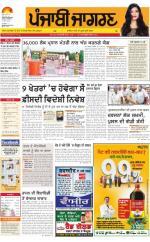 Moga/Faridkot/Muktsar  : Punjabi jagran News : 21st June 2016 - Read on ipad, iphone, smart phone and tablets.