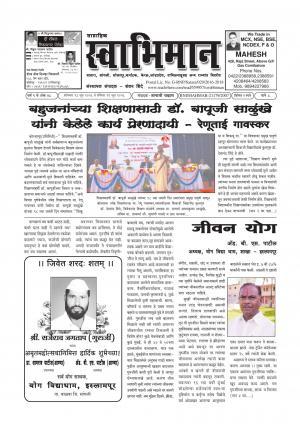 Swabhiman - (साप्ताहिक - स्वाभिमान) - संपादक: शंकर शिंदे (कराड - सातारा) - June 13, 2016