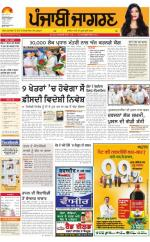 Amritsar  : Punjabi jagran News : 21st June 2016 - Read on ipad, iphone, smart phone and tablets.