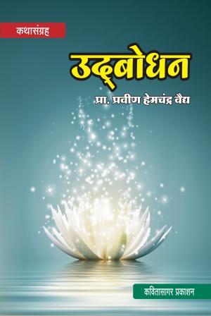 Udbodhan (उद् बोधन) - Pravin Hemchandra Vaidya  (प्रवीण हेमचंद्र वैद्य) - Read on ipad, iphone, smart phone and tablets.