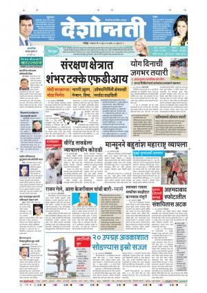21th Jun Nanded - Read on ipad, iphone, smart phone and tablets.