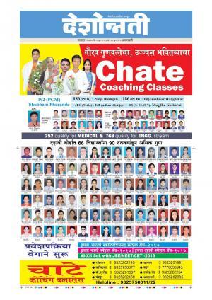 21th Jun Amravati - Read on ipad, iphone, smart phone and tablets.
