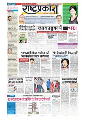 21th Jun Rashtraprakash - Read on ipad, iphone, smart phone and tablets.