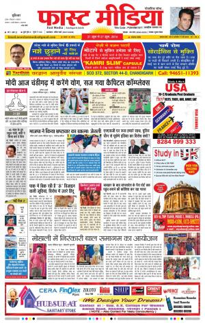 Fast Media Weekly Newspaper 21 June to 27 June