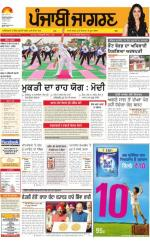 Moga/Faridkot/Muktsar : Punjabi jagran News : 22nd June 2016 - Read on ipad, iphone, smart phone and tablets.