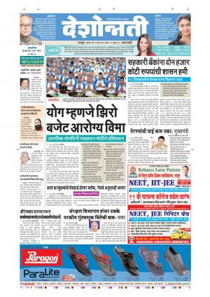 22th Jun Amravati - Read on ipad, iphone, smart phone and tablets.