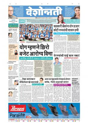 22th Jun Nanded - Read on ipad, iphone, smart phone and tablets.