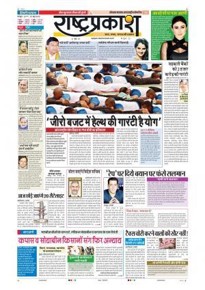 22th Jun Rashtraprakash - Read on ipad, iphone, smart phone and tablets.