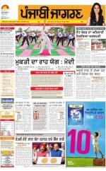 Jagraon : Punjabi jagran News : 22nd June 2016 - Read on ipad, iphone, smart phone and tablets.