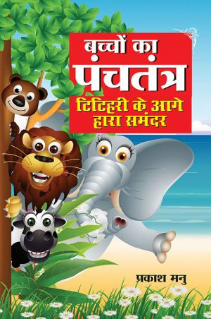 Bachchon Ka Panchtantra :  Titihari ke Aage Haara Samander - Read on ipad, iphone, smart phone and tablets.