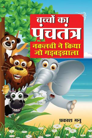 Bachon Ka Panchtantra :  Nakalachi ne Kiya jo gadbadjhala - Read on ipad, iphone, smart phone and tablets.