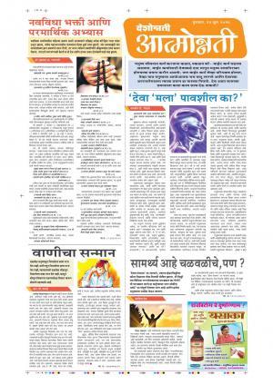 23th Jun Attmonnati purvani - Read on ipad, iphone, smart phone and tablets.