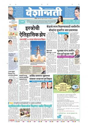 23th Jun Nanded - Read on ipad, iphone, smart phone and tablets.