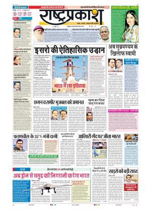 23th Jun Rashtraprakash - Read on ipad, iphone, smart phone and tablets.