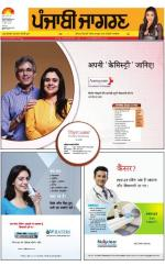 Jalandhar Dehat  : Punjabi jagran News : 23rd June 2016 - Read on ipad, iphone, smart phone and tablets.