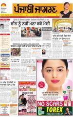 Moga/Faridkot/Muktsar  : Punjabi jagran News : 24th June 2016 - Read on ipad, iphone, smart phone and tablets.