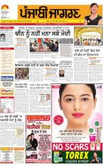 Sangrur\Barnala  : Punjabi jagran News : 24th June 2016 - Read on ipad, iphone, smart phone and tablets.