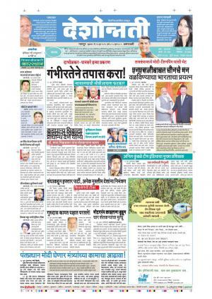 24th Jun Amravati - Read on ipad, iphone, smart phone and tablets.