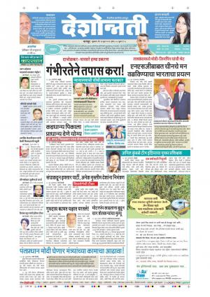24th Jun Chandrapur - Read on ipad, iphone, smart phone and tablets.