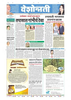 24th Jun Nagpur - Read on ipad, iphone, smart phone and tablets.