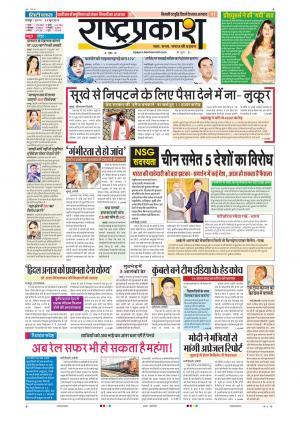 24th Jun Rashtraprakash - Read on ipad, iphone, smart phone and tablets.
