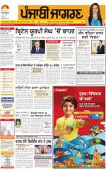 Sangrur\Barnala  : Punjabi jagran News : 25th June 2016 - Read on ipad, iphone, smart phone and tablets.