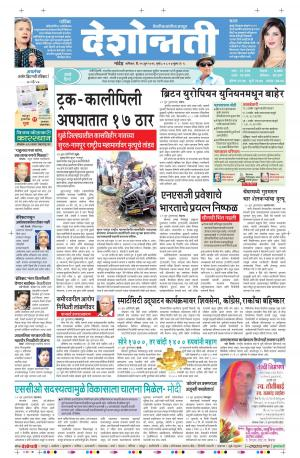 25th Jun Nanded - Read on ipad, iphone, smart phone and tablets.