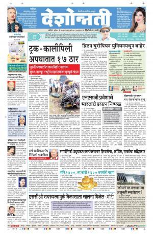 25th Jun Hingpli Parbhani  - Read on ipad, iphone, smart phone and tablets.