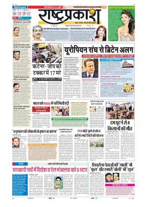 25th Jun Rashtraprakash - Read on ipad, iphone, smart phone and tablets.