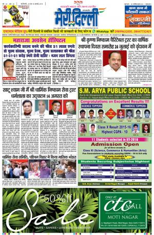 Meri Delhi Weekly Newspaper (Issue - 26), 26 -June- 02 July_ 2016 - Read on ipad, iphone, smart phone and tablets.