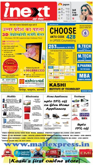 Varanasi Upcountry ePaper:Chandauli News Paper,Mughalsarai News Paper - Inext Live Jagran