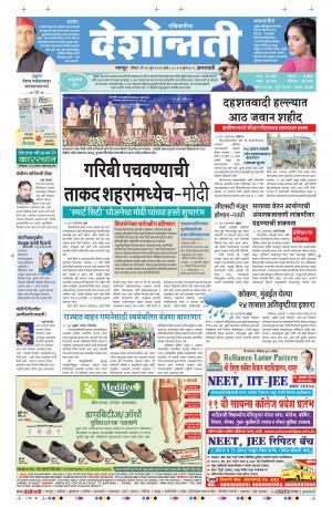 26th Jun Amravati - Read on ipad, iphone, smart phone and tablets.