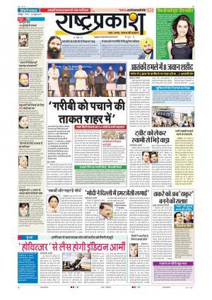 26th Jun Rashtraprakash - Read on ipad, iphone, smart phone and tablets.