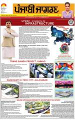 Jalandhar Dehat  : Punjabi jagran News : 27th June 2016 - Read on ipad, iphone, smart phone and tablets.