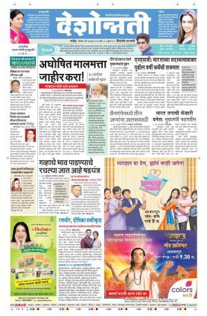 27th Jun Hingoli Parbhani - Read on ipad, iphone, smart phone and tablets.