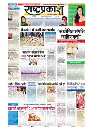 27th Jun Rashtraprakash - Read on ipad, iphone, smart phone and tablets.