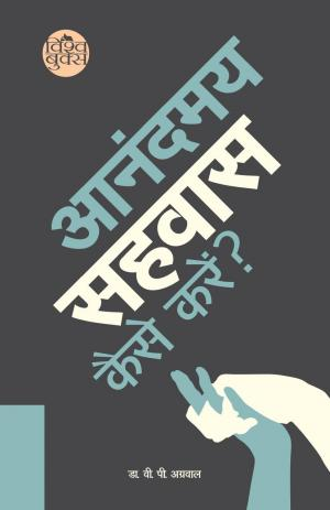 Anandmay Sahwas Kaise Karein (आनंदमय सहवास कैसे करें?) - Read on ipad, iphone, smart phone and tablets.