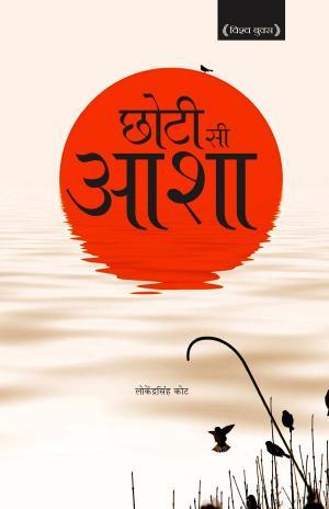 Choti Si Aaha (छोटी सी आशा) - Read on ipad, iphone, smart phone and tablets.