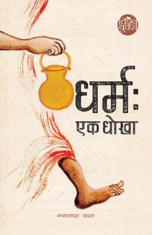 Dharm Ek Dhoka (धर्म : एक धोखा) - Read on ipad, iphone, smart phone and tablets.