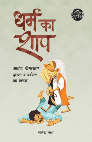 Dharm Ka Shaap (धर्म का शाप) - Read on ipad, iphone, smart phone and tablets.