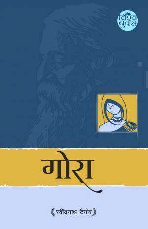 Gora (गोरा) - Read on ipad, iphone, smart phone and tablets.
