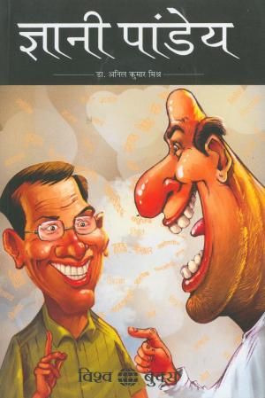 Gyani Pandey (ज्ञानी पाण्डेय) - Read on ipad, iphone, smart phone and tablets.