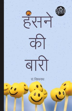Hasne Ki Bari (हंसने की बारी) - Read on ipad, iphone, smart phone and tablets.
