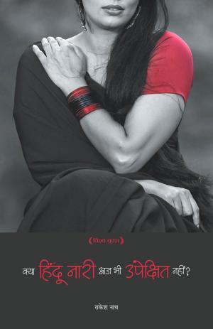 Kya Hindu Nari Aaj Bhi Upekshit Nahin (क्या हिन्दू नारी आज भी उपेक्षित नहीं?) - Read on ipad, iphone, smart phone and tablets.