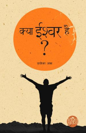 Kya Ishwar hai (क्या ईश्वर है ?) - Read on ipad, iphone, smart phone and tablets.