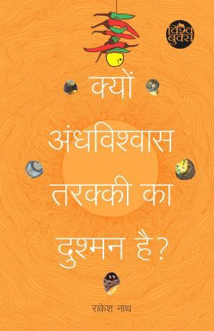 Kyon Andhvishwas Tarakki Ka Dushman Nahin (क्यों अन्धविश्वास तरक्की का दुश्मन है?) - Read on ipad, iphone, smart phone and tablets.